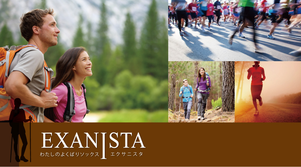 EXANISTA(エクサニスタ)公式サイト